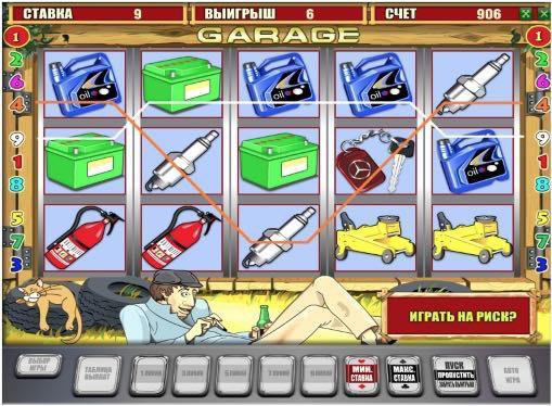Игровые автоматы на реальные деньги - Garage